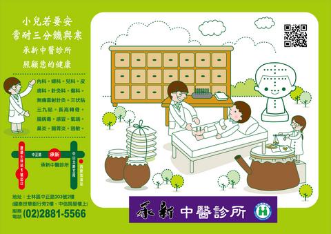 承新中醫診所-照顧您的健康